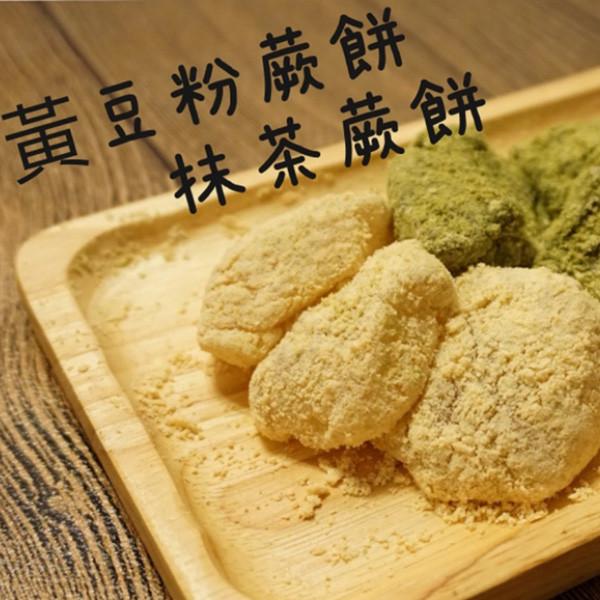 【小煮婦littlewife】經典日式小點~黃豆/抹茶蕨餅