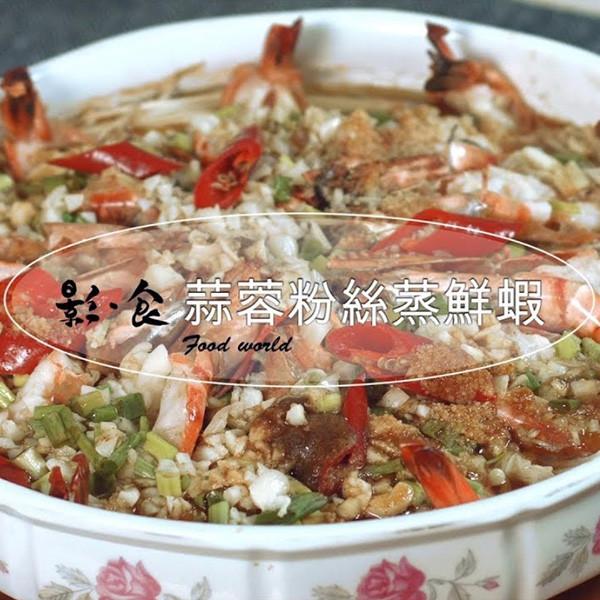 【影食】鮮味經典台菜~蒜蓉粉絲蒸鮮蝦