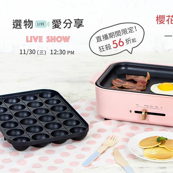 【選物愛分享】 不動心也難!櫻花粉煎烤爐