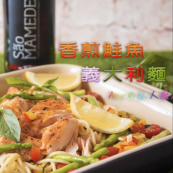 【Amy的私人廚房】香煎鮭魚義大利麵