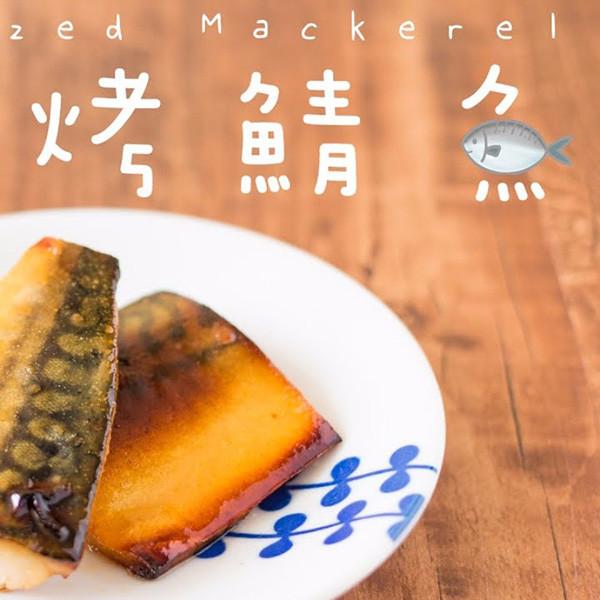 【成波之路】日式食堂好滋味~味噌烤鯖魚