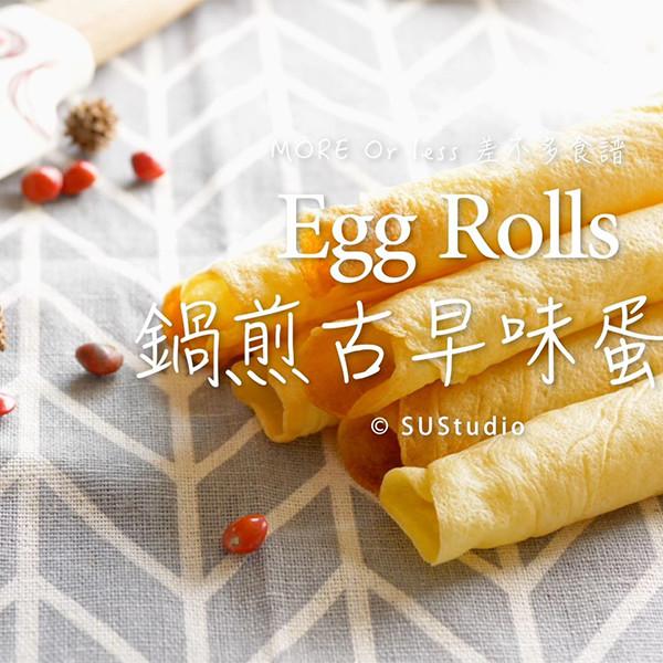 【影像生活】鍋煎古早味蛋捲