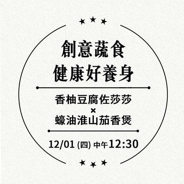 【大師來上菜】養心茶樓主廚詹昇霖 創意蔬食健康好養身!