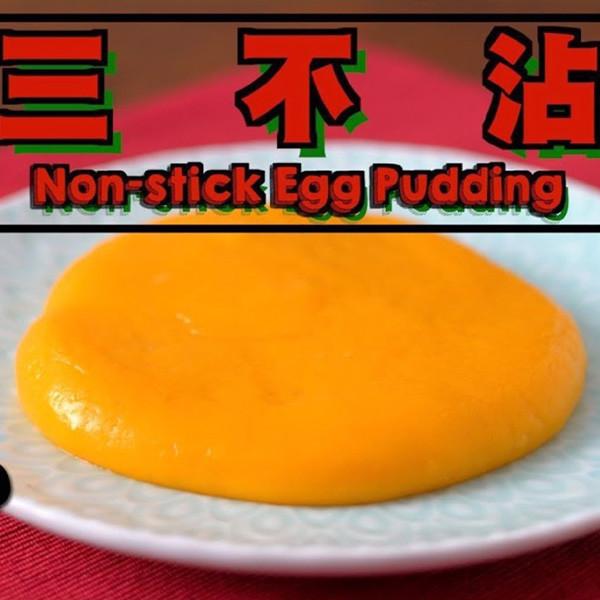 【點Cook Guide】蛋黃做出神奇口感!宮廷料理「三不沾」