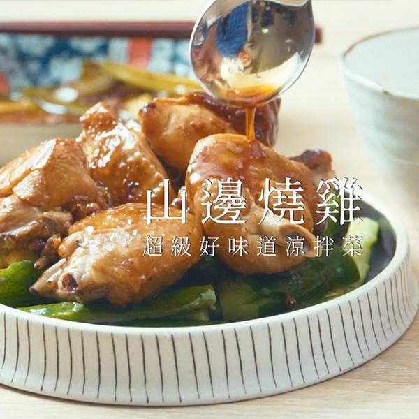 【家政煮廚金基師】絕佳涼拌菜~山邊燒雞