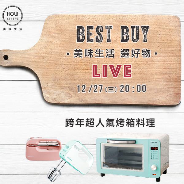 【美味生活選好物】跨年超人氣烤箱料理
