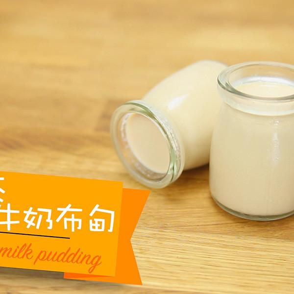【點Cook Guide】伯爵茶牛奶布丁