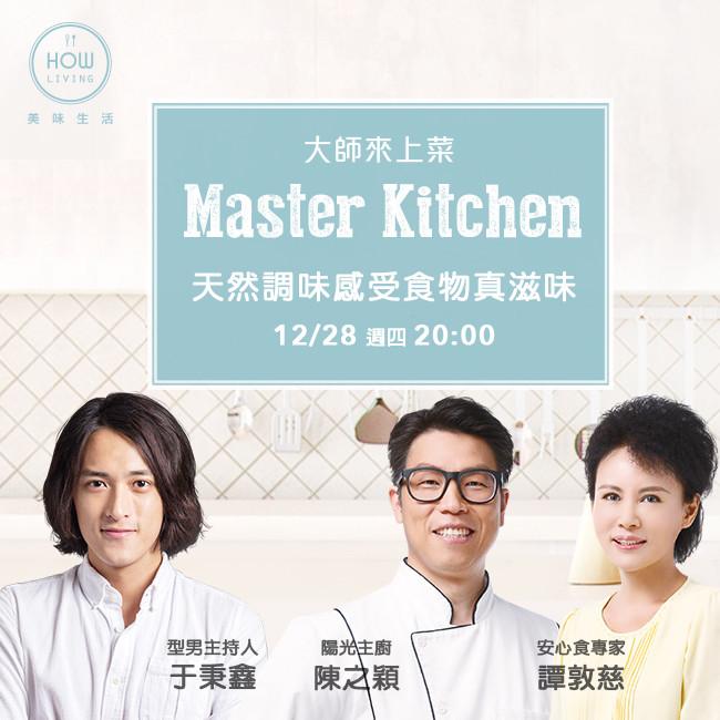 【大師來上菜】安心食專家譚敦慈、 陽光主廚陳之穎 天然調味感受食物真滋味
