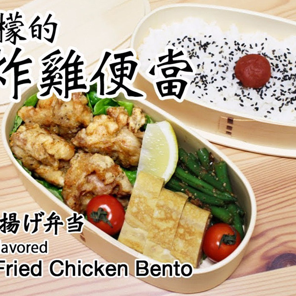 【Yao Lam】日本太太の私房菜~日式鹽味檸檬炸雞便當