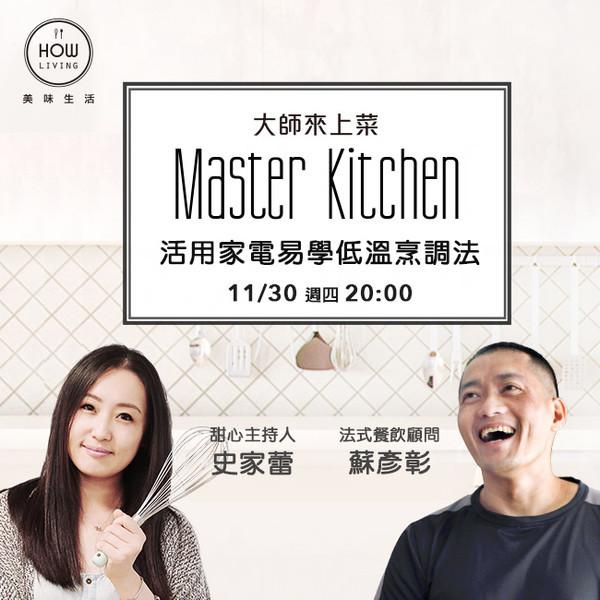 【大師來上菜】法式餐飲顧問 蘇彥彰 活用家電易學低溫烹調法