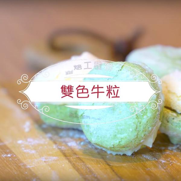 【烘焙工程獅的甜點廚房】雙色牛粒(小西點)
