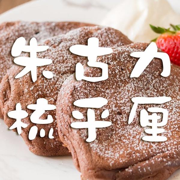 【成波之路】巧克力夾心舒芙蕾鬆餅