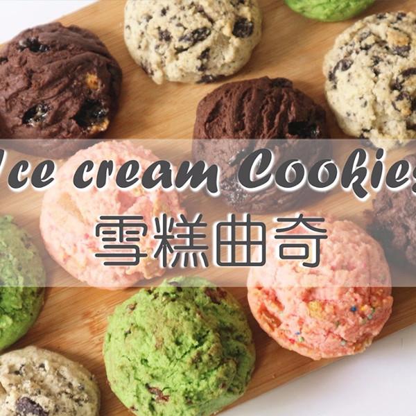 【Two Bites】不會融化!用冰淇淋勺做出~雪糕餅乾