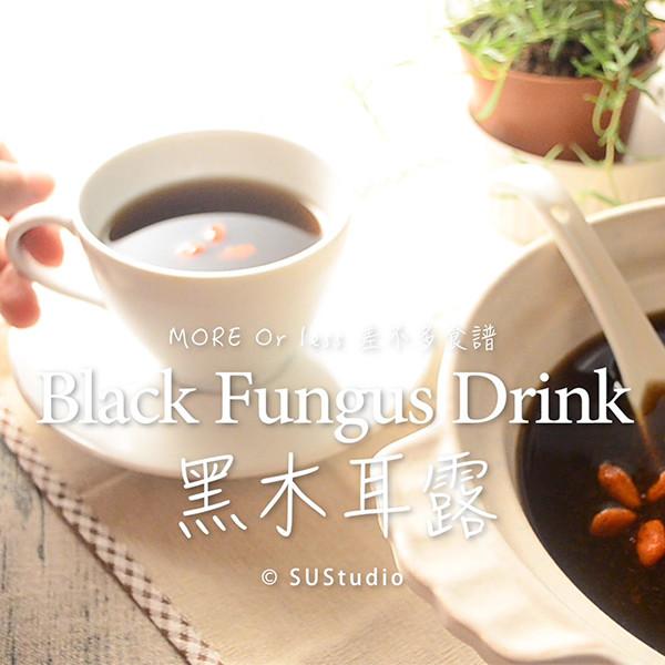 【影像生活】電鍋做超火紅養生飲料~黑糖桂花木耳露