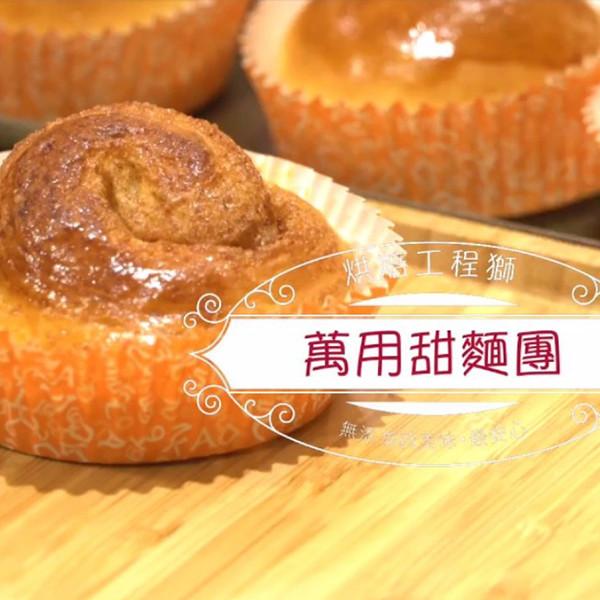 【烘焙工程獅】台式麵包~萬用甜麵團