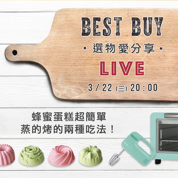 【選物愛分享】 蜂蜜蛋糕超簡單,蒸的烤的兩種吃法!