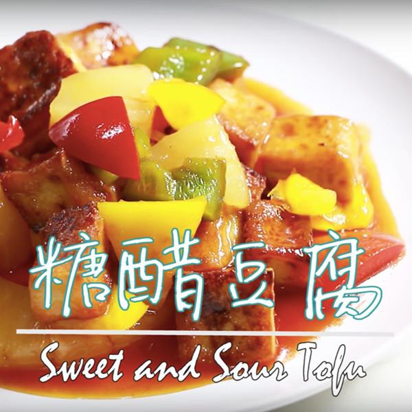 【Honney's Kitchen】家常下飯菜~糖醋豆腐