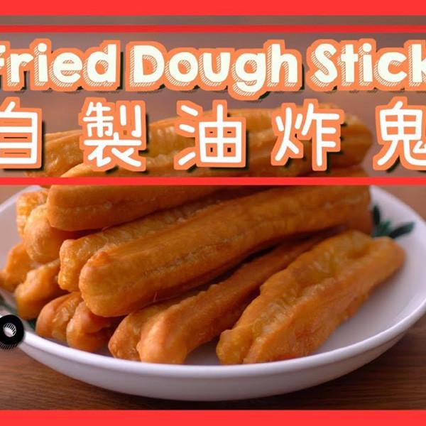 【點Cook Guide】中式麵點王~自製油條
