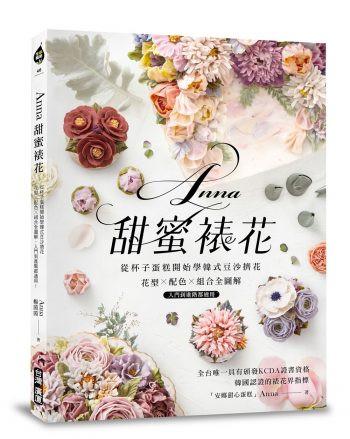 韓式裱花,豆沙裱花,芍藥,甜點,烘焙