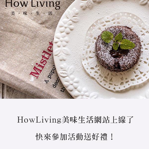 【開站贈獎活動】HowLiving美味生活上線了,我一定要學會這道菜!