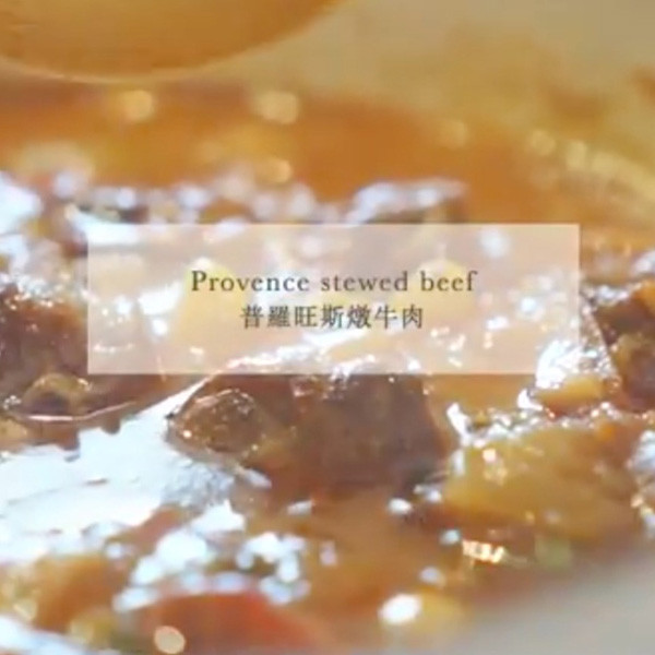 【家政煮廚金基師】普羅旺斯燉牛肉