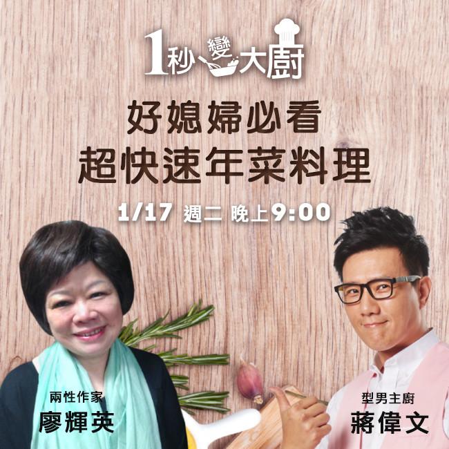【一秒變大廚】蔣偉文+廖輝英 好媳婦必看 吃超快速年菜料理