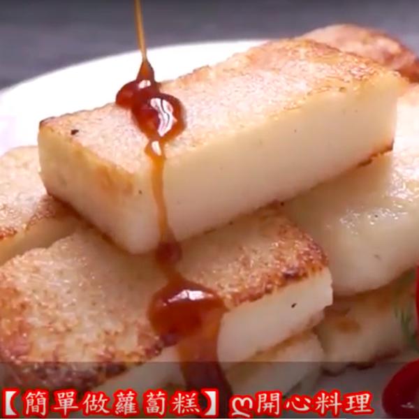 【開心料理】電鍋簡單做蘿蔔糕