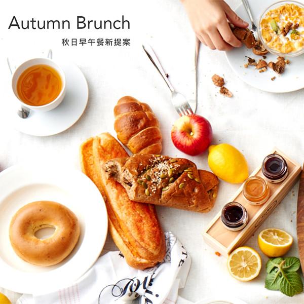 幸福感滿載!秋日早午餐輕鬆上桌