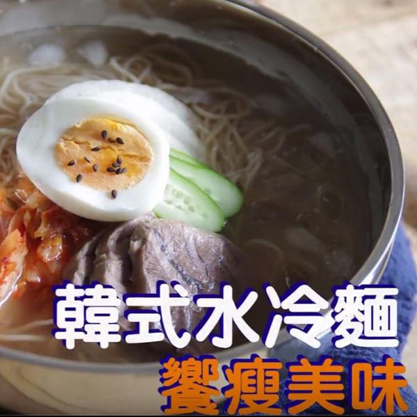 【饗瘦美味】韓式水冷麵