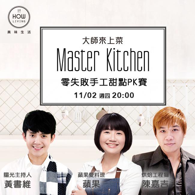 【大師來上菜】蘋果愛料理蘋果+烘焙工程獅陳嘉吉 零失敗手工甜點PK賽