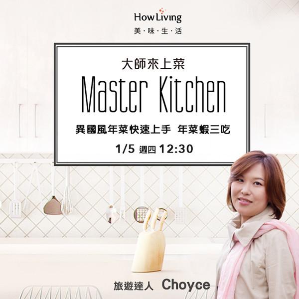 【大師來上菜】旅遊達人Choyce 異國風年菜快速上手!