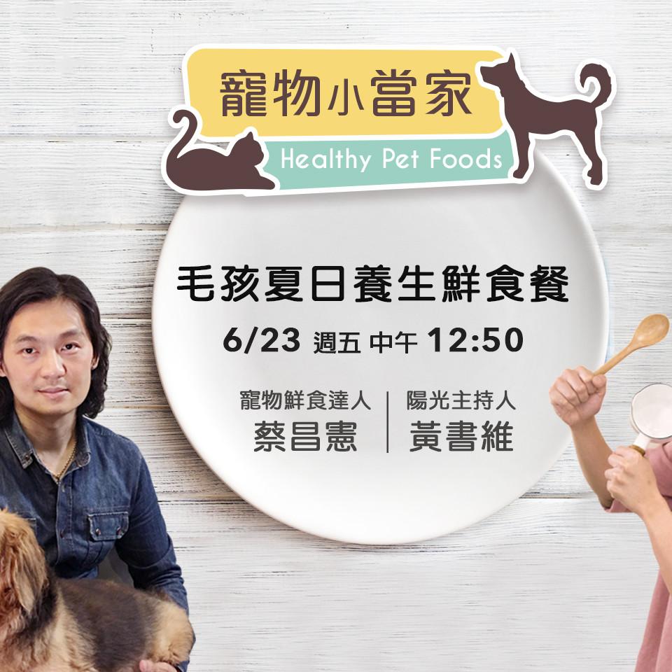【寵物小當家】寵物鮮食達人蔡昌憲 毛孩夏日養生鮮食餐