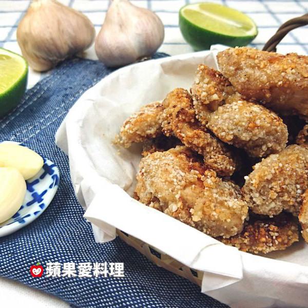 【蘋果愛料理】蒜味鹽酥雞