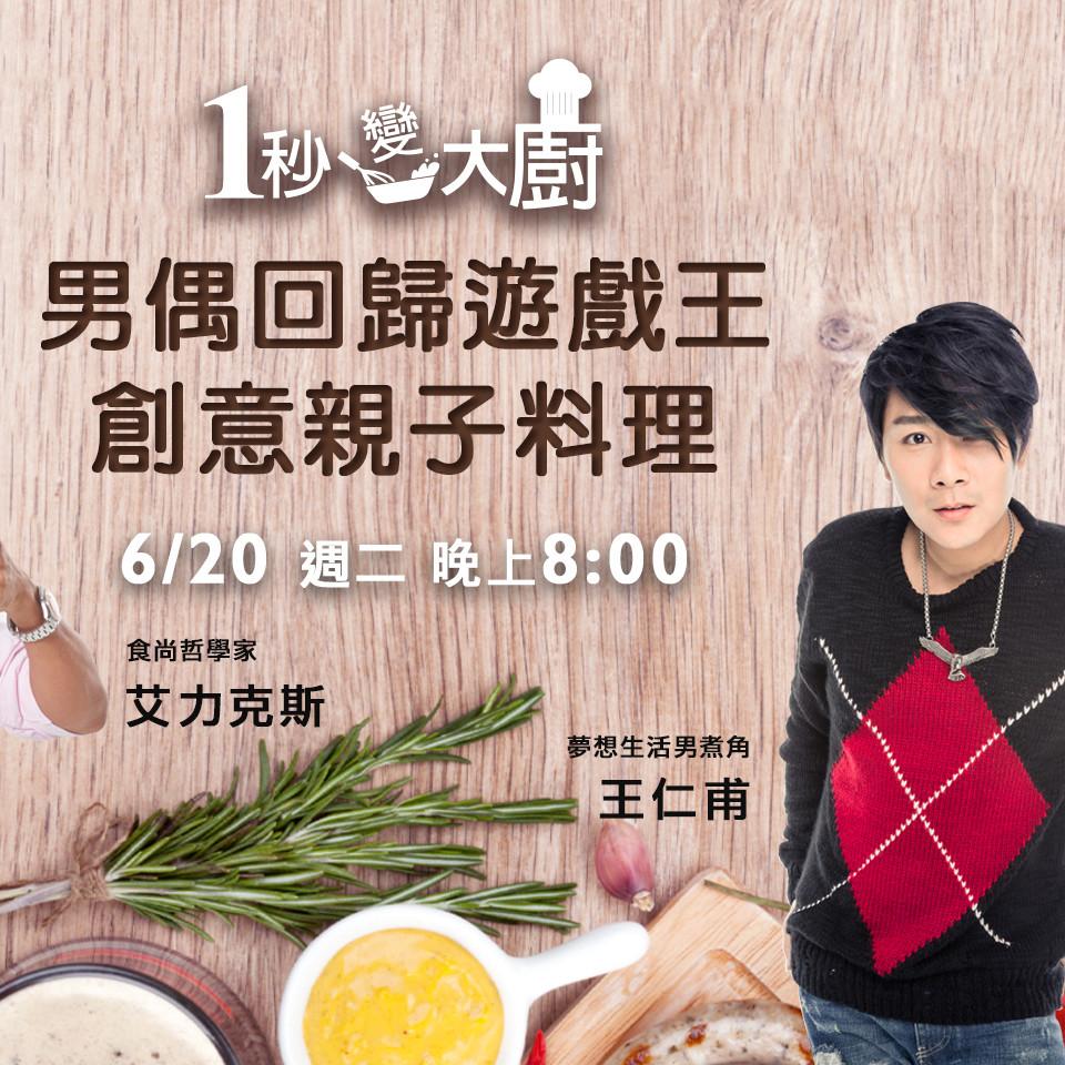 【一秒變大廚】王仁甫+艾力克斯 男偶回歸遊戲王 創意親子料理