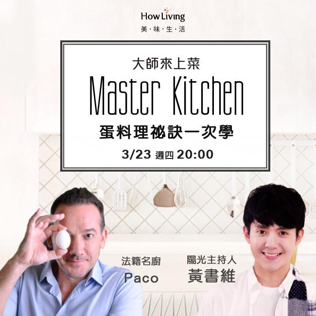 【大師來上菜】 法籍名廚PACO 蛋料理祕訣一次學