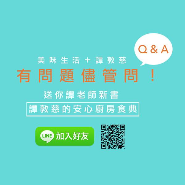 美味生活X譚敦慈 有問題儘管問!