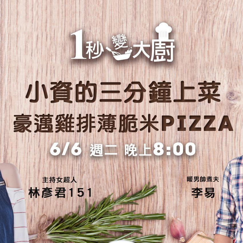 【一秒變大廚】李易+林彥君151 小資的三分鐘上菜 豪邁雞排薄脆米PIZZA