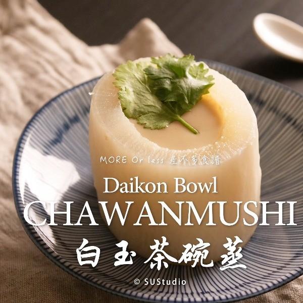 【影像生活】日式白玉茶碗蒸