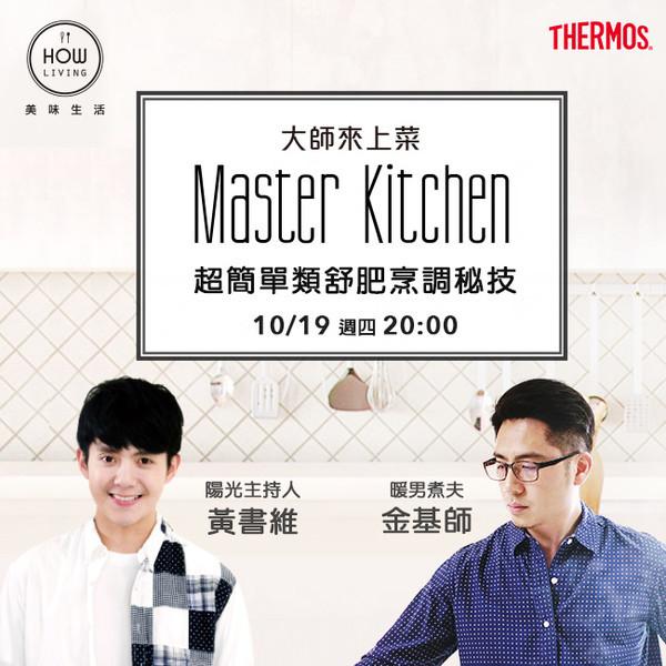 【大師來上菜】暖男煮夫金基師 超簡單類舒肥烹調秘技