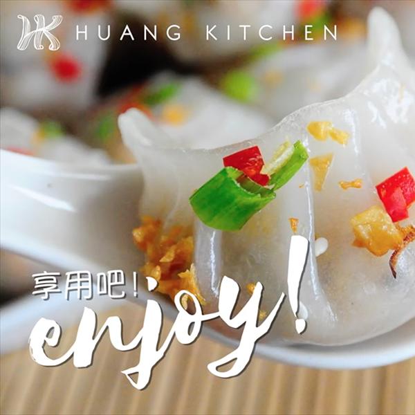 【Huang Kitchen 黃廚房】傳統美食蒸餃~菜粿(菜餃)