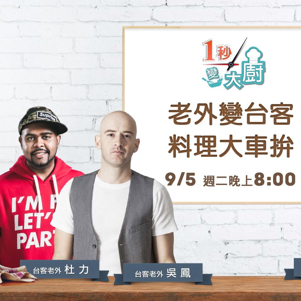 【一秒變大廚】 吳鳳+杜力+六月 老外變台客料理大車拚
