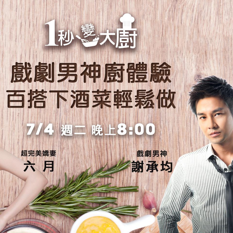【一秒變大廚】謝承均+六月 戲劇男神廚體驗 百搭下酒菜輕鬆做