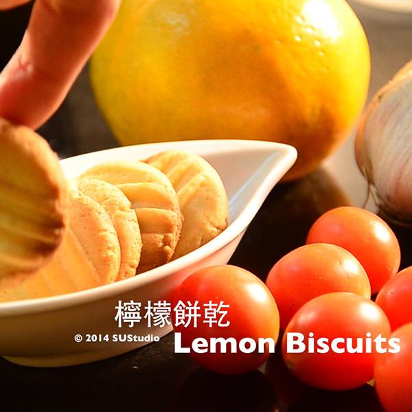 【影像生活】烘焙新手不失敗~檸檬餅乾