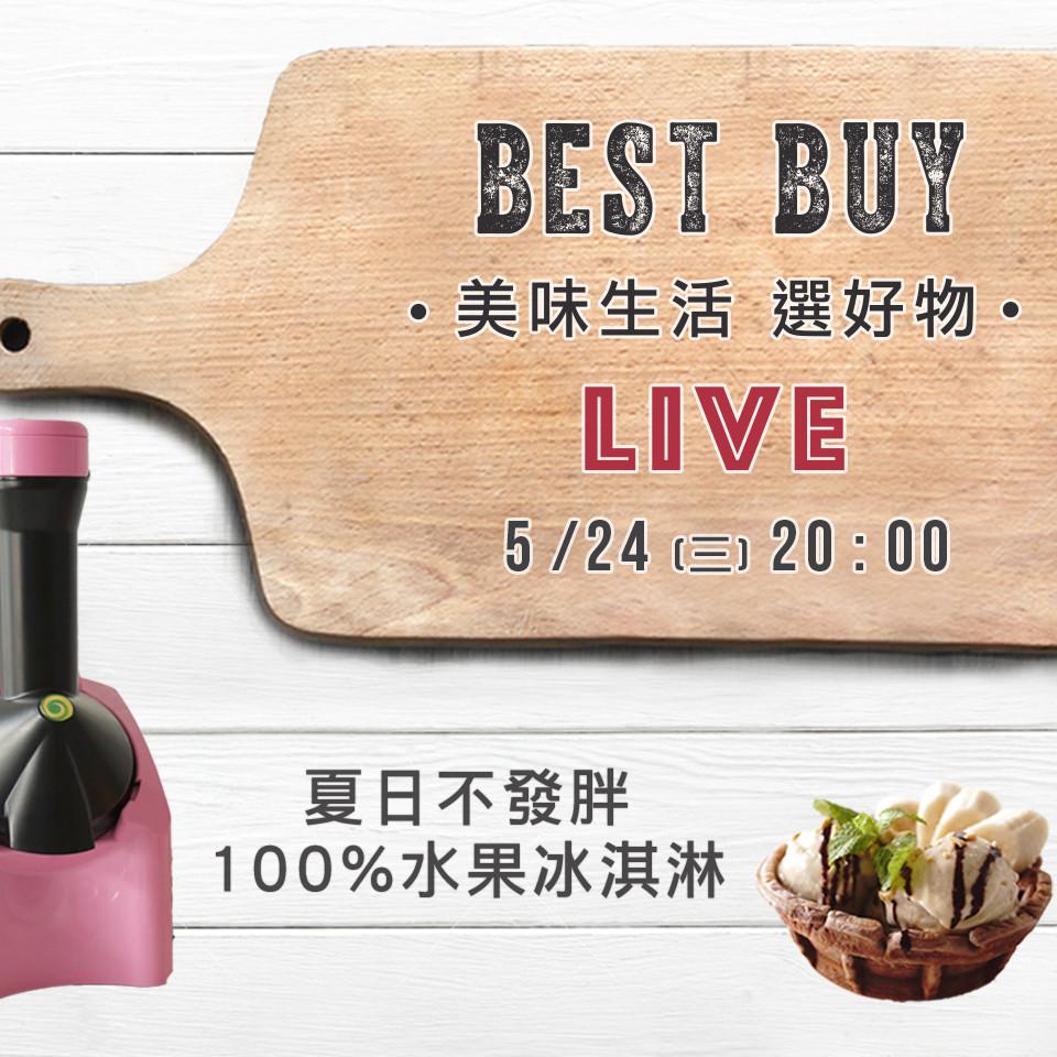 【美味生活選好物】夏日不發胖 100%水果冰淇淋