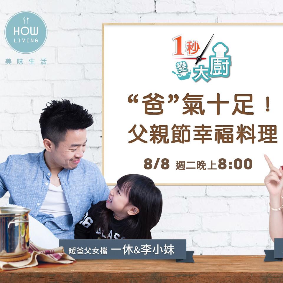 【一秒變大廚】 一休+李小妹+六月 「爸」氣十足 父親節幸福料理