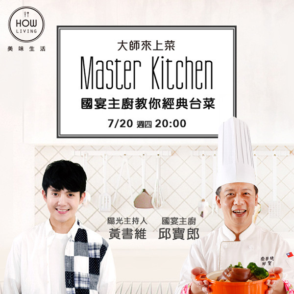 【大師來上菜】國宴主廚邱寶郎 國宴主廚教你經典台菜