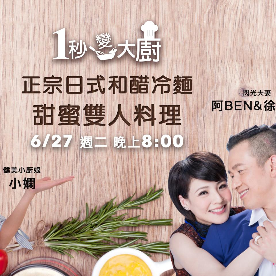 【一秒變大廚】阿BEN+小可+小嫻 正宗日式和醋冷麵 甜蜜雙人料理