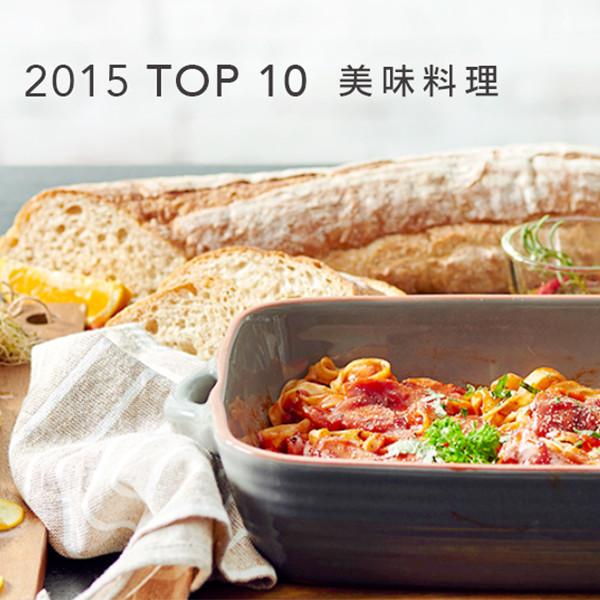 絕不能錯過的美味 - 2015 TOP 10熱門食譜開獎!