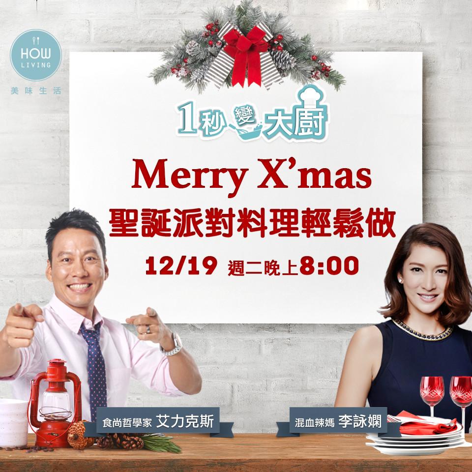 【一秒變大廚】混血辣媽 李詠嫻 Merry X'mas 聖誕派對料理輕鬆做