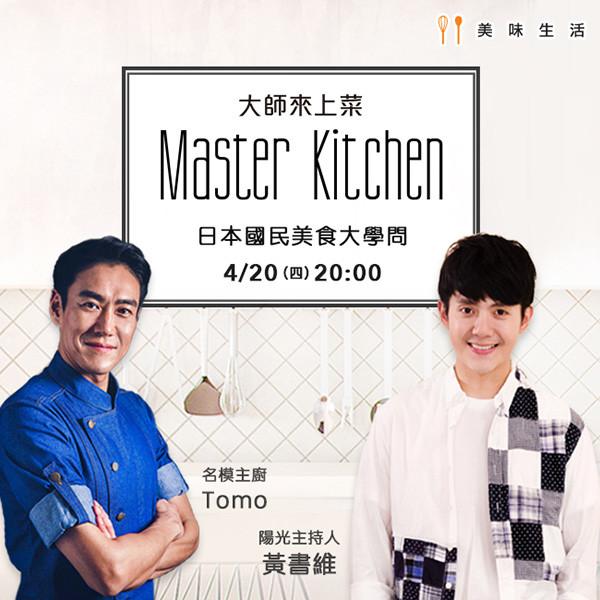 【大師來上菜】名模主廚TOMO 日本國民美食大學問